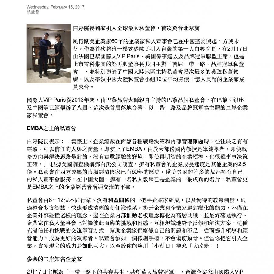 China post私董會台北