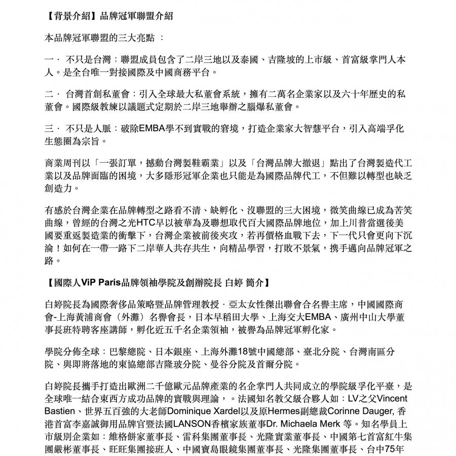 China post私董會台北-1